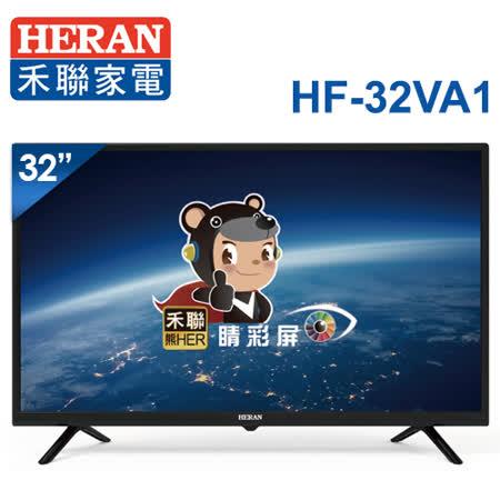 HERAN 32型 液晶顯示器