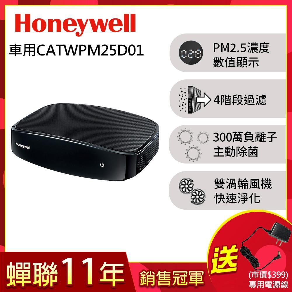美國Honeywell-PM2.5顯示車用空氣清淨機CATWPM25D01 送美國Honeywell-隨身循環扇+車得適藏線安裝券(192304521)