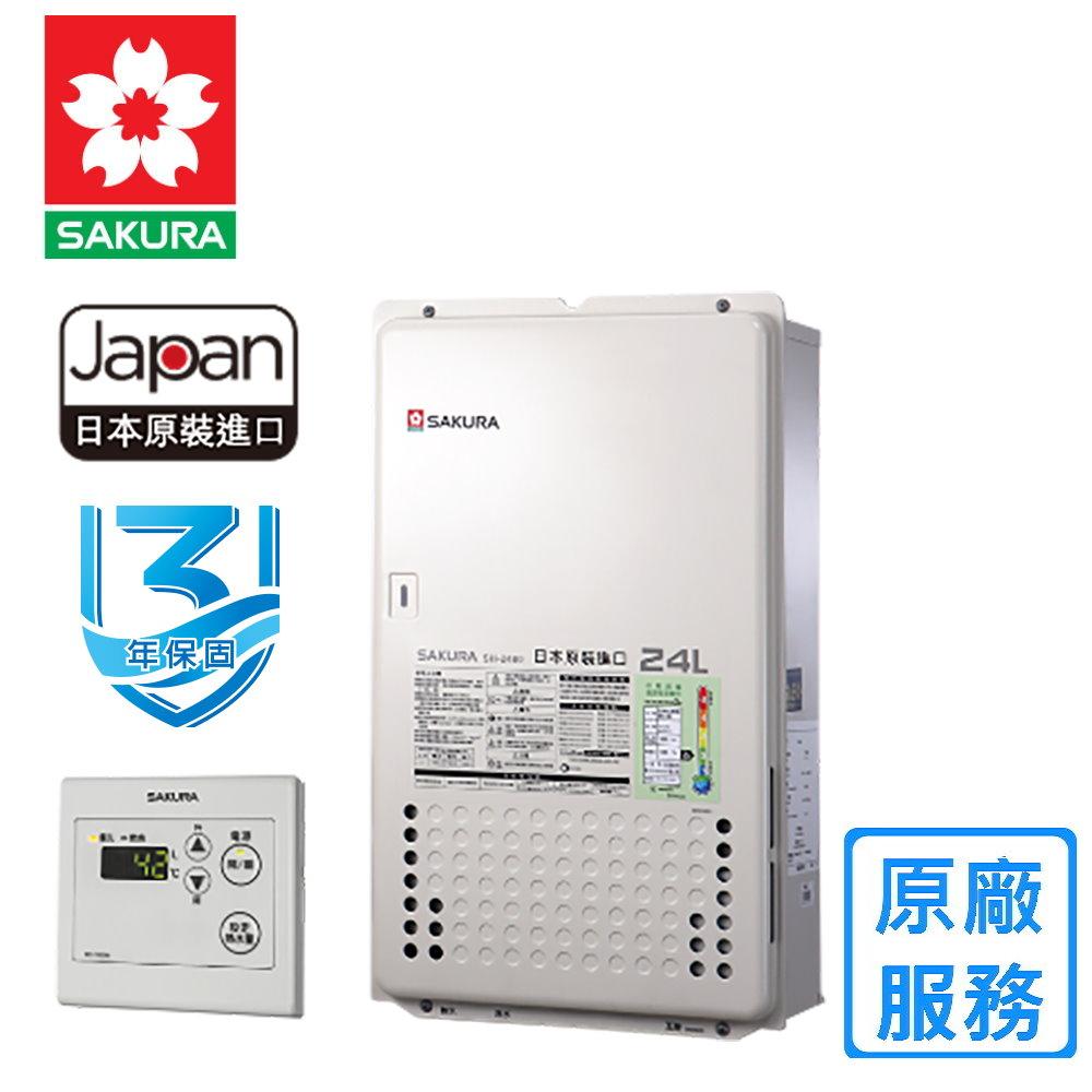 【櫻花】SH-2480 日本進口智能恆溫強制排氣熱水器(24L)