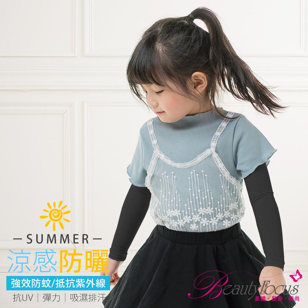 【BeautyFocus】-台灣製抗UV涼感防蚊兒童款運動袖套-黑色(2491)