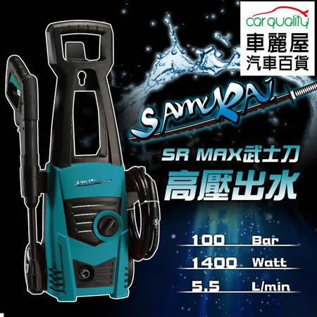 車麗屋_SAMURAI  高壓清洗機(SR MAX)