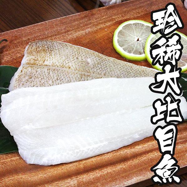 阿拉斯加珍稀大比目魚*5片組(300g±10%/片)