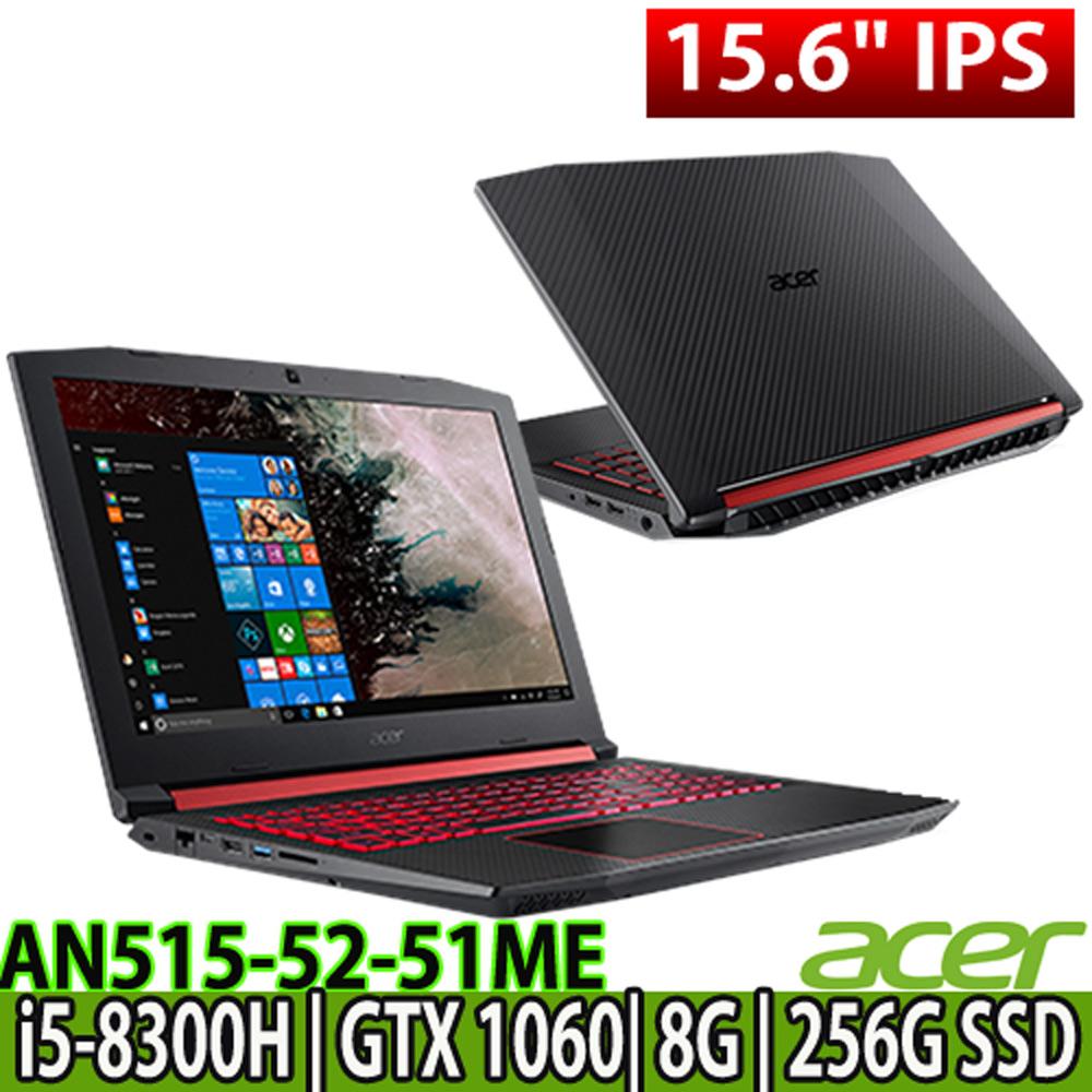 ACER AN515-52-51ME i5-8300H/8G/256G SSD/GTX1060 6G/15.6吋霧面IPS/雙風扇電競機再贈64G隨身碟/清潔組/鍵盤膜/滑鼠墊/耳機麥克風
