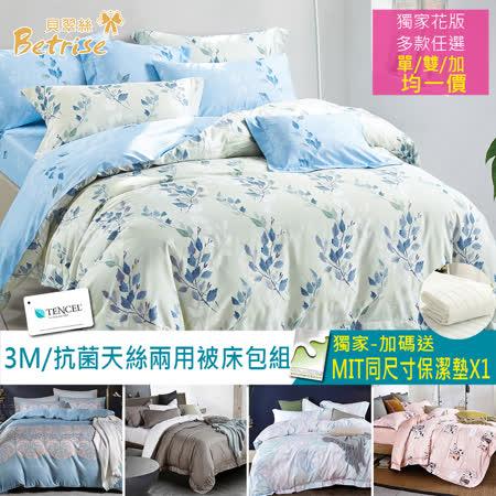 Betrise-單/雙/加均一價 天絲3M專利兩用被床包組