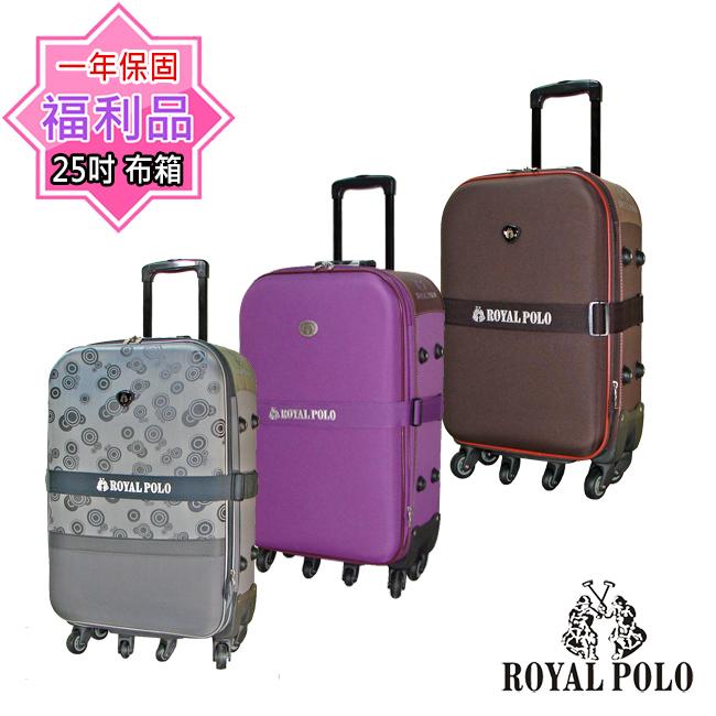 【福利品 25吋】ROYAL POLO 混款六輪布箱加大行李箱/旅行箱