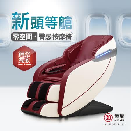 輝葉 新頭等艙臀感按摩椅HY-7060