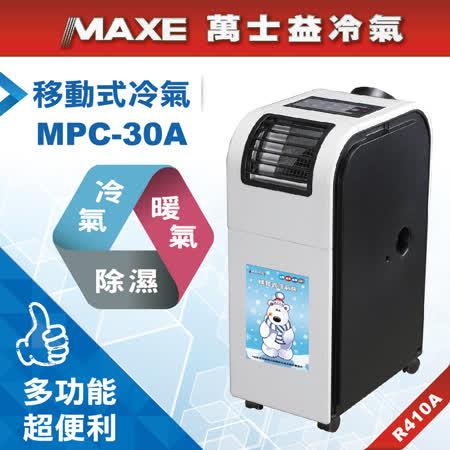 【MAXE萬士益】3-4坪 冷氣/暖氣/除濕 移動式冷氣機空調(MPC-30A) 含運送