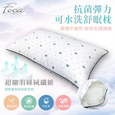FOCA  抗菌彈力可水洗枕