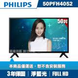 【PHILIPS飛利浦】50吋FHD LED液晶顯示器+視訊盒50PFH4052