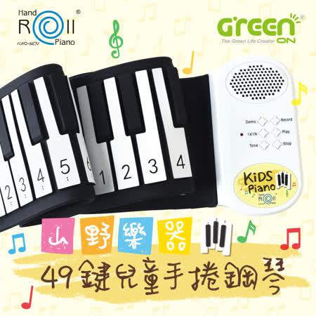 山野樂器 49鍵兒童手捲鋼琴