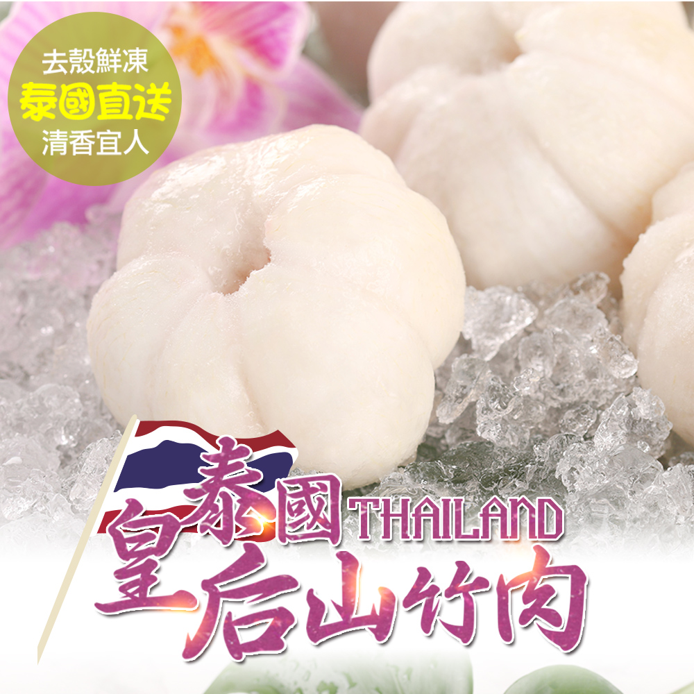 【愛上鮮果】泰國皇后山竹肉6盒(200g±5%/包)