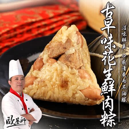 歐基師推薦 古早味鮮肉粽25顆組