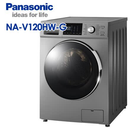 Panasonic 12KG 洗衣機 NA-V120HW