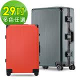 福利品【Bogazy】活躍芯光 29吋鋁框行李箱(多色任選)