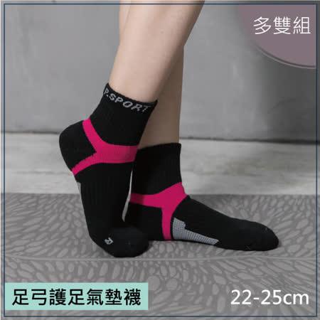 貝柔 足弓護足氣墊短襪(6入)