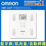 OMRON歐姆龍藍芽傳輸體重體脂計 HBF-222T白色