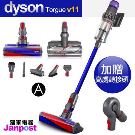 【建軍電器】Dyson V11 SV14 Absolute 無線吸塵器/智慧偵測地板/兩年保固