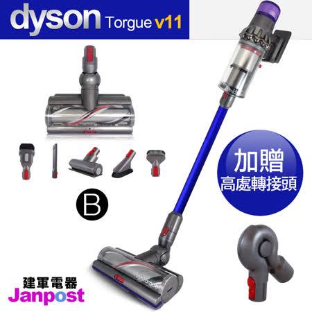 【建軍電器】Dyson V11 Torque 無線吸塵器/智慧偵測地板/兩年保固