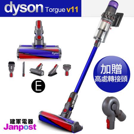【建軍電器】Dyson V11 Fluffy 無線吸塵器/智慧偵測地板/兩年保固