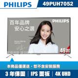 【PHILIPS飛利浦】49吋超薄4K UHD聯網液晶顯示器+視訊盒49PUH7052