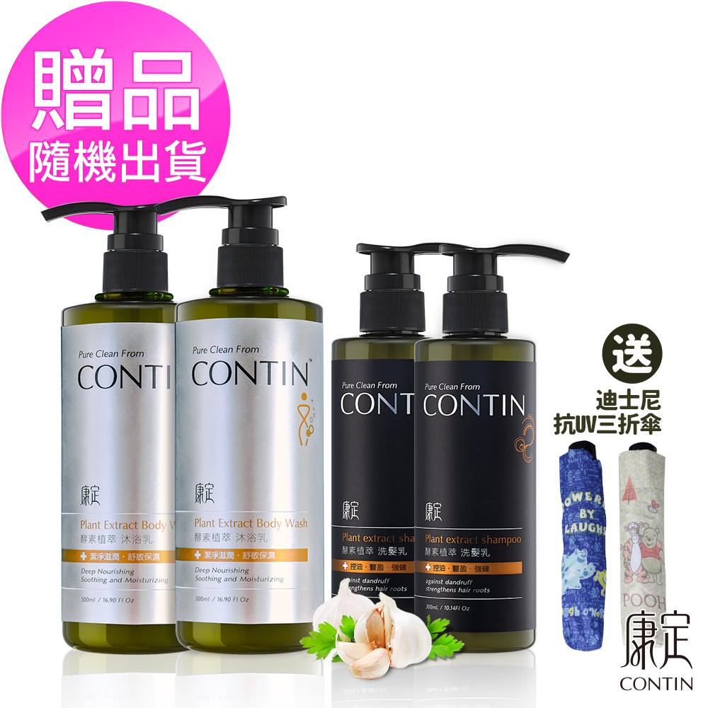 【CONTIN 康定超值組】洗髮精x2+沐浴乳x2送迪士尼抗UV三折傘
