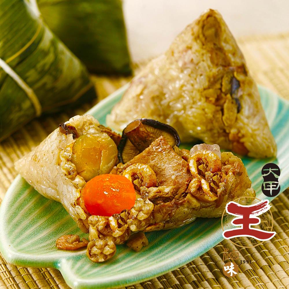 大甲王記 干貝蛋黃粽3入(180g 入)