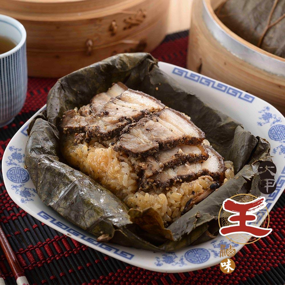 大甲王記 荷葉石板烤肉粽3入(200g 入)