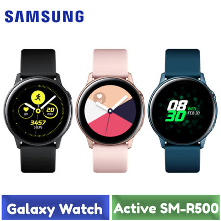 三星Galaxy Watch Active  SM-R500 運動智慧穿戴