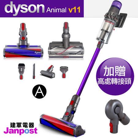 【建軍電器】Dyson V11 SV14 Animal 七吸頭 無線吸塵器/智慧偵測地板/兩年保固/(Absolute可參考)