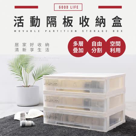 IDEA 活動隔板收納盒