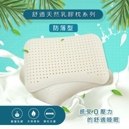 I-JIA Bedding 防螨天然乳膠枕任選2入