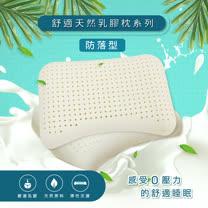 【I-JIA Bedding】防螨天然乳膠枕2件