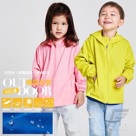 GIAT 台灣製 兒童防潑水抗UV外套