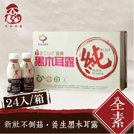 不倒の菇 養生黑木耳露24入/箱