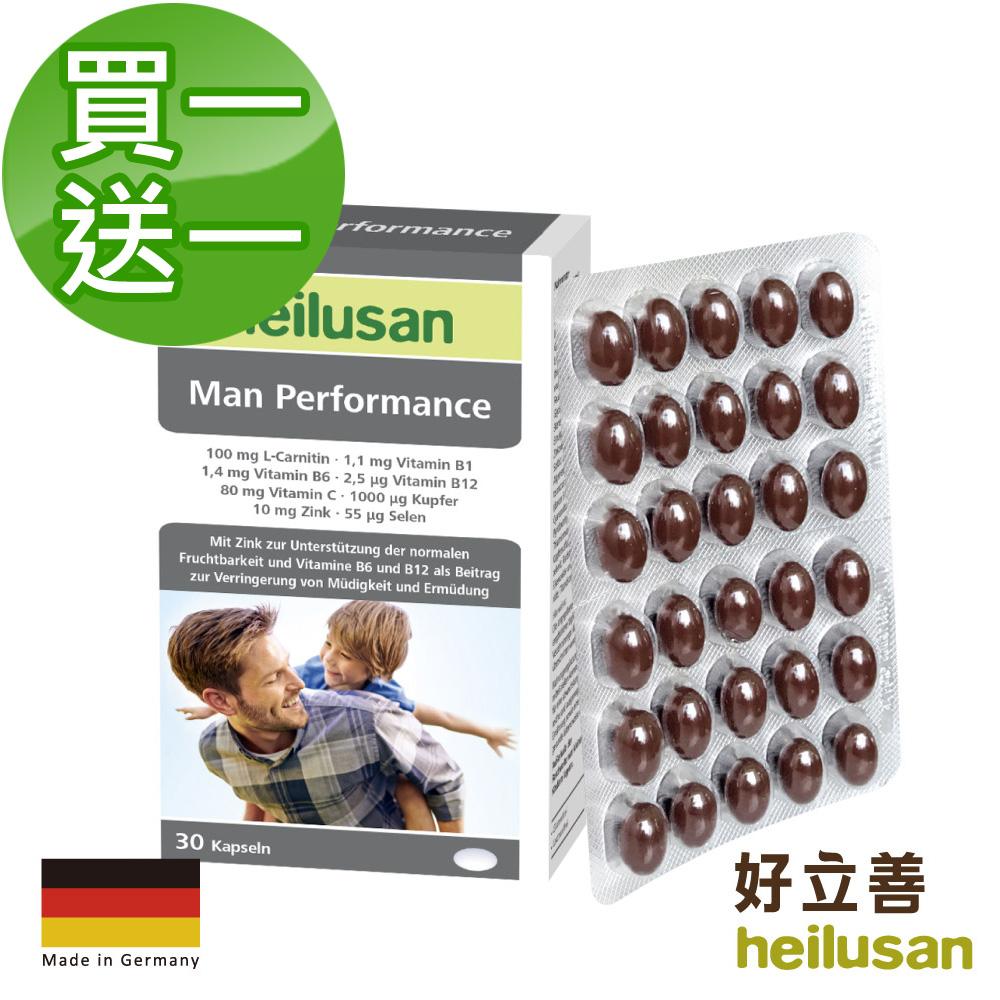 買一送一德國 好立善 精力充沛複方膠囊 (30粒/盒)