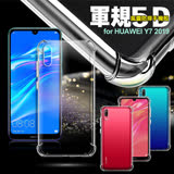 AISURE for 華為 HUAWEI Y7 2019 軍規5D氣囊防摔手機殼