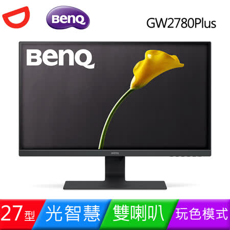 BenQ GW2780 Plus 27型  IPS玩色螢幕