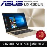 ASUS華碩 UX430UN-0291D8250U 14吋FHD/i5-8250U/8G/512GSSD/NV MX150 2G 極致輕薄高效筆電(石英灰)