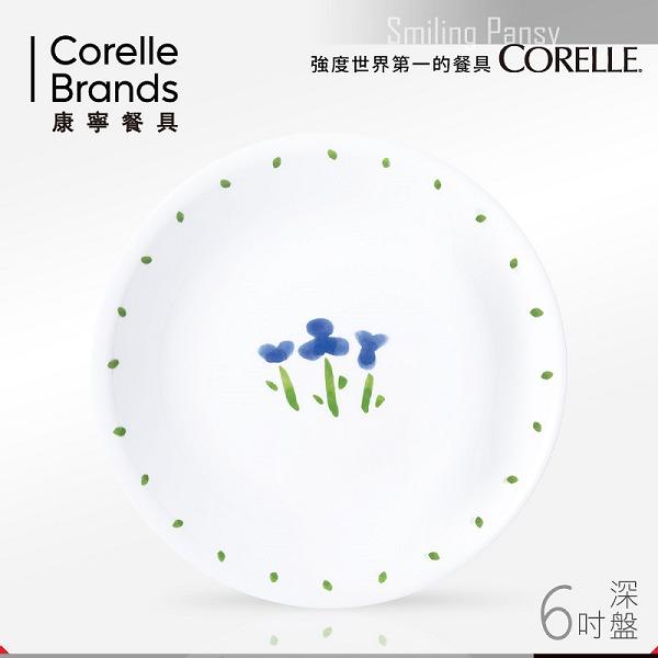 【美國康寧 CORELLE】微笑三色堇6吋深盤