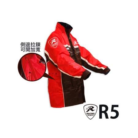 天德牌 R5多功能 兩件式護足型風雨衣