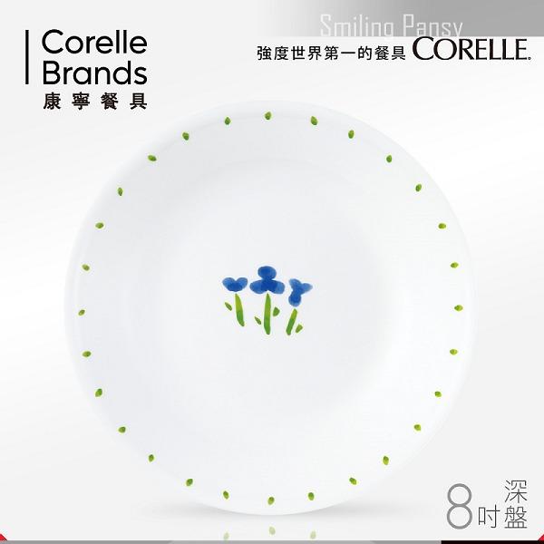 【美國康寧 CORELLE】微笑三色堇8吋深盤