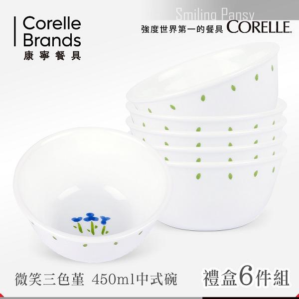【美國康寧 CORELLE】微笑三色堇450ml中式碗 六入禮盒組 (PELP0601)