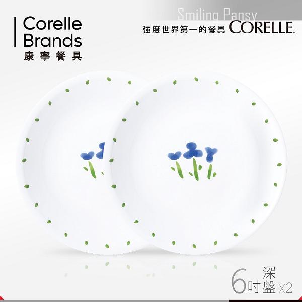 【美國康寧 CORELLE】微笑三色堇6吋深盤-2入組 (PELP0202)
