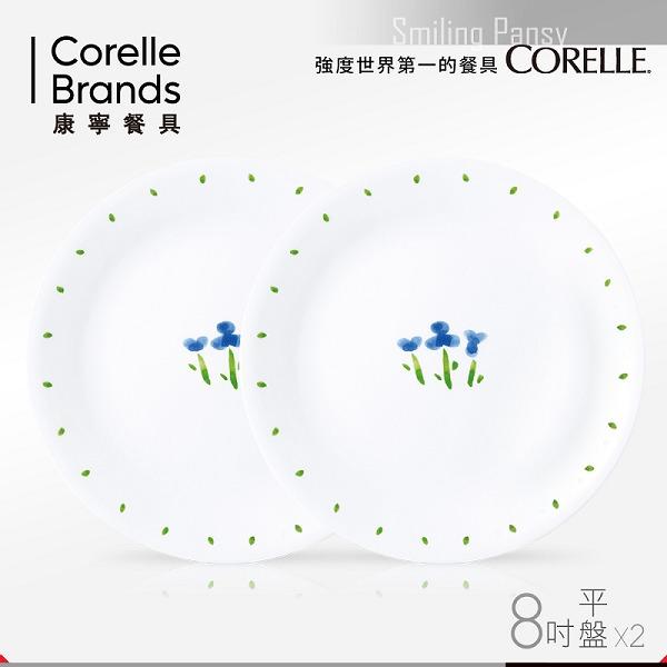 【美國康寧 CORELLE】微笑三色堇8吋平盤-2入組 (PELP0203)