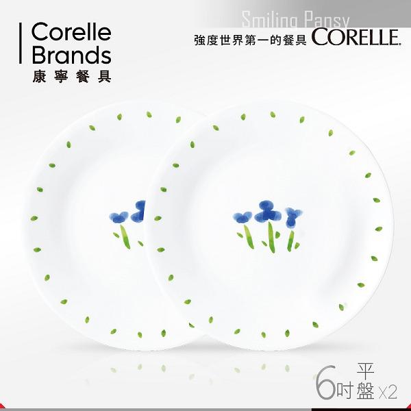 【美國康寧 CORELLE】微笑三色堇6吋平盤-2入組 (PELP0204)