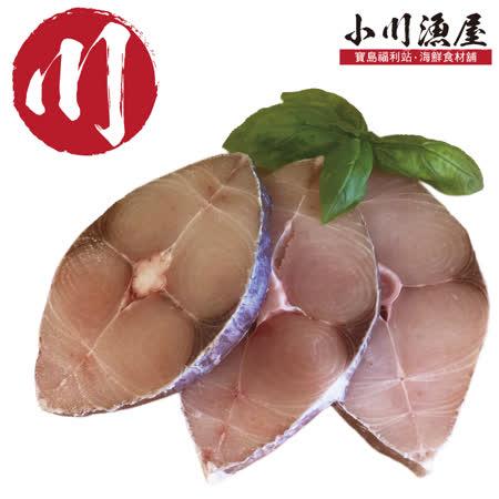 小川漁屋 土魠魚切片5片