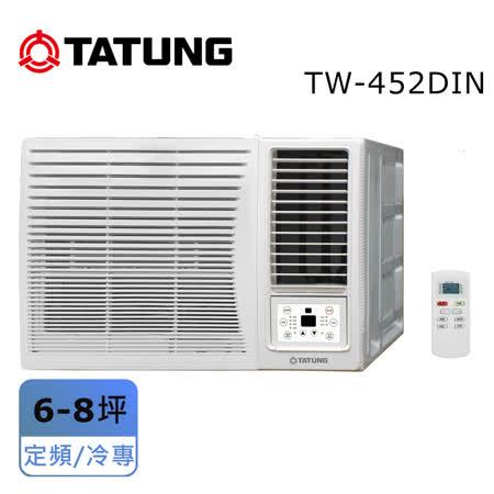 【TATUNG 大同】7-8坪定頻窗型冷氣 TW-452DIN (含基本安裝)~好禮3選1