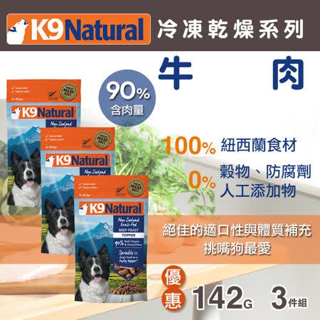 買2送1  K9 Natural 冷凍生食餐3件組