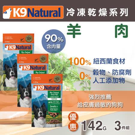 紐西蘭 K9 Natural  冷凍乾燥生食餐3件組
