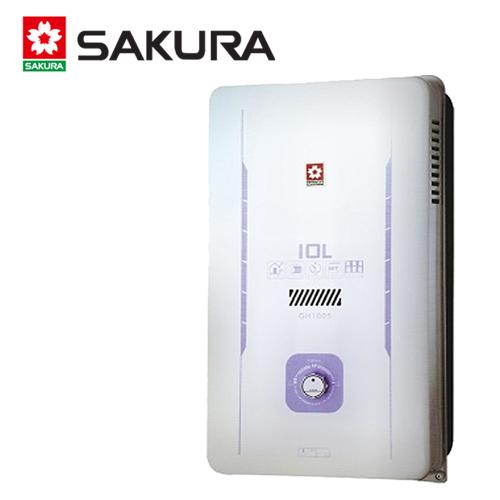 【促銷】SAKURA櫻花 一般公寓用10L屋外型熱水器 GH1005/GH1005 送安裝